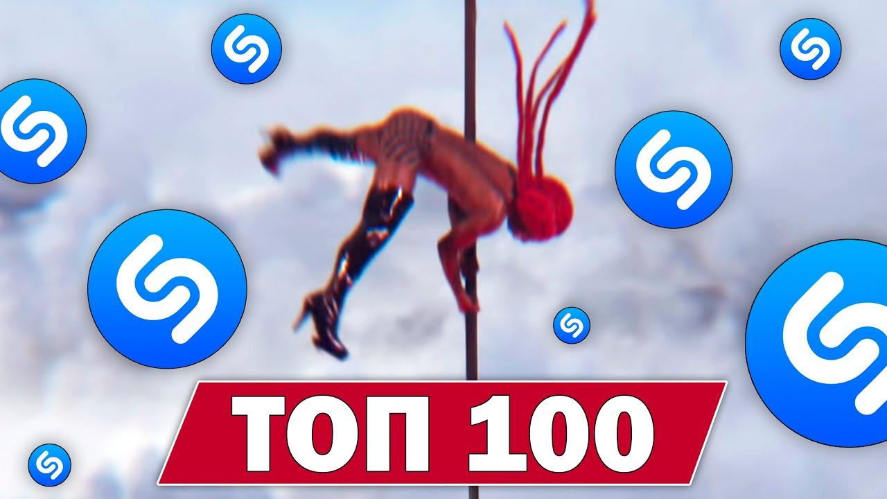ТОП 100 ПЕСЕН SHAZAM | ИХ ИЩУТ ВСЕ | Апрель 2021 | Лучшие хиты и песни ШАЗАМ 2021 года