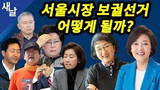 [짤] 서울시장 보궐선거 어떻게 될까?