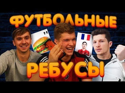 ЛАКЕР, БЛАТОВ, ОЛЕЙНИК разгадывают ФУТБОЛЬНЫЕ РЕБУСЫ #1