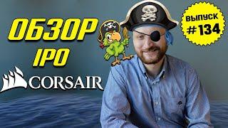 Влог №134: Обзор IPO Corsair Gaming. Стоит ли инвестировать?