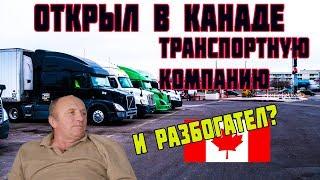 Открыть бизнес - транспортную компанию в Канаде/ Дальнобой по США и Канаде