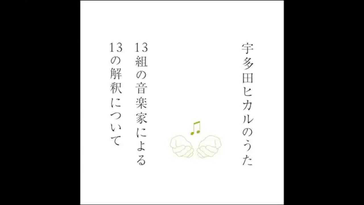 ハナレグミ - Flavor Of Life (『宇多田ヒカルのうた』より)