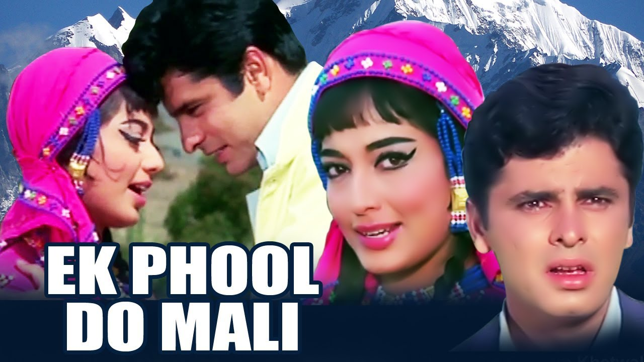 Ek phool do mali (1969) songs lyrics | latest hindi songs lyrics.