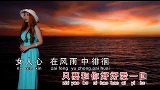 女人心女人情_梁钰晶 MP3