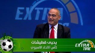 يحيى قطيشات - كأس الاتحاد الاسيوي