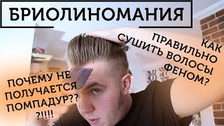 видео Прическа Помпадур - мужская и женская стрижка и укладка