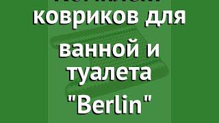 Комплект ковриков для ванной и туалета Berlin (Vortex) обзор 21085