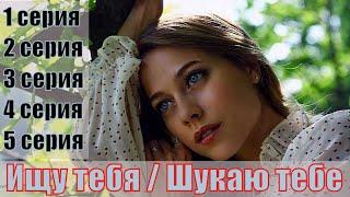 Ищу тебя (2019) - Шукаю тебе - 1, 2, 3, 4, 5 серия [Трейлер 2] | [сюжет, анонс]