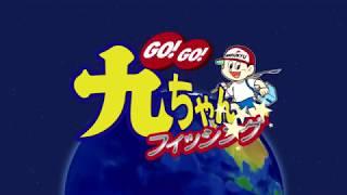 GO!GO!九ちゃんフィッシング #283 「子供たちと小川でフィッシング! 前篇」 thumbnail