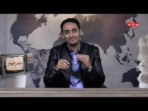 البرنامج الساخر اخباز اليوم | الحلقة 8 | يمن شباب