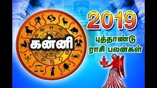 2019 கன்னி ராசி புத்தாண்டு ராசி பலன்கள் 2019 kanni Rasi New Year Rasi Palan 2019 2020