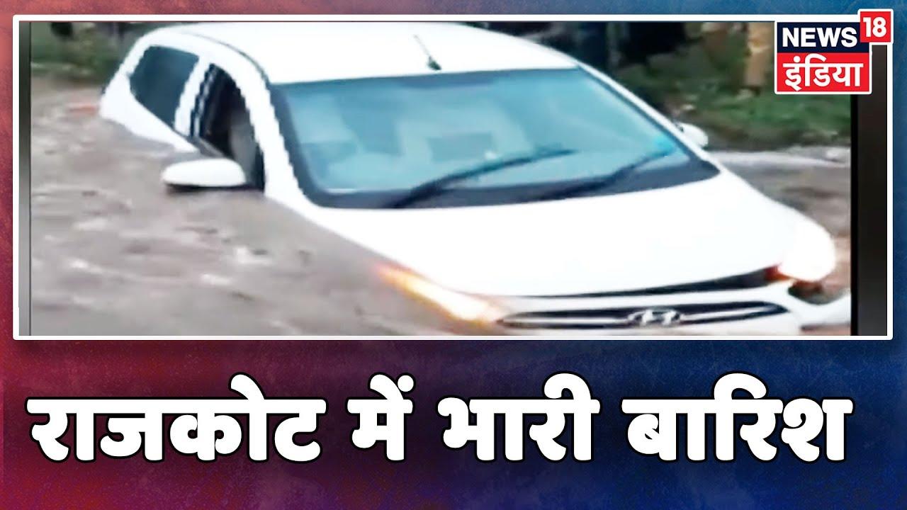 Gujarat: राजकोट के कई इलाकों में बारिश का पानी भरा, बरसाती नालें में फसीं एक कार | WATCH VIDEO
