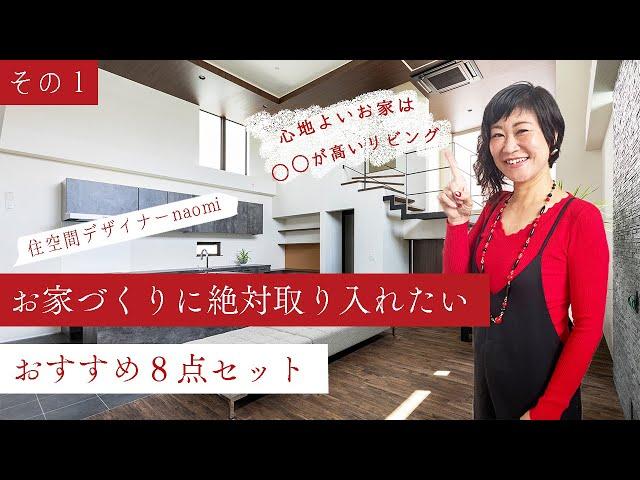 【#1】家づくりに絶対取り入れたいおすすめ8点セット『①天井の高いリビング』マイホーム・注文住宅
