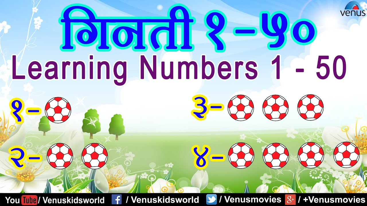 Hindi lessons learning numbers 1 50 youtube biocorpaavc Gallery
