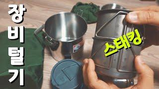 [장비털기] 이달의 베스트 장난감 | 캠핑장비 |  2…