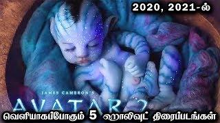 2020 மற்றும்  2021-ல் வெளியாகப்போகும் 5 ஹாலிவுட் திரைப்படங்கள்! Crazy Talk
