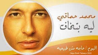 Mohamed Hamaki - Lessa Betkhaf / محمد حماقى - لسه بتخاف