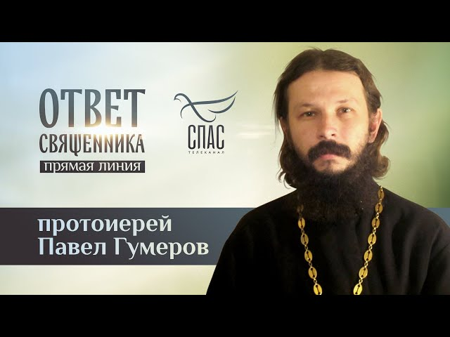 ОТВЕТ СВЯЩЕННИКА. ПРОТОИЕРЕЙ ПАВЕЛ ГУМЕРОВ