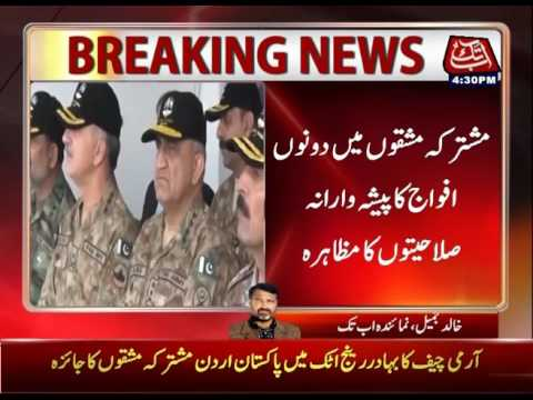 Army Chief Arrives In Attock, Observe Pak-Jordan Military Dr