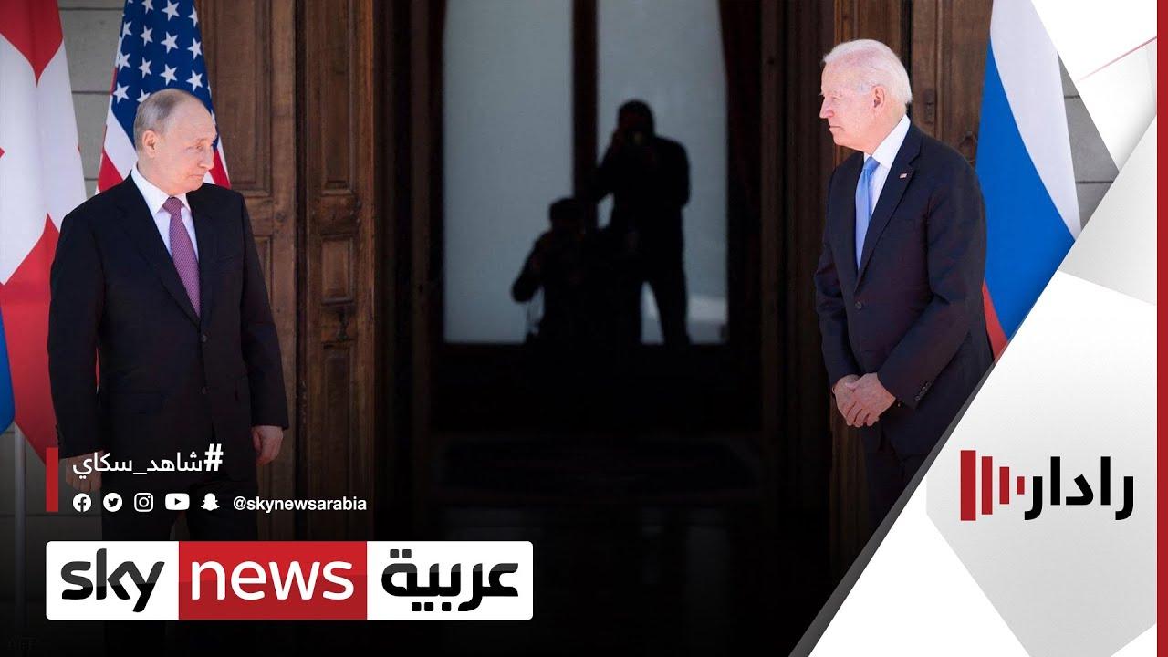 ختام الجولة الأولى في محادثات بايدن وبوتن | #رادار  - نشر قبل 3 ساعة