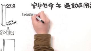 手繪動畫影片