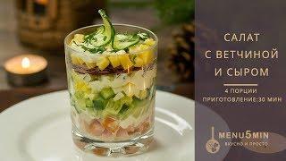 Салат с ветчиной сыром и огурцами - рецепт пошаговый от menu5min