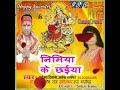 Nimiya ke chhaiya, dhananjay Diwana