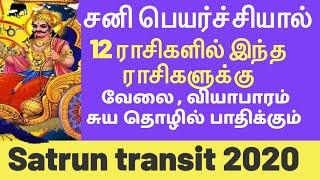 மார்ச் மாதம் 2020-2023 | சனி பெயர்ச்சியால் பாதிக்கும் ராசிகள் | வேலை, தொழில், வியாபாரம் பாதிக்கும்