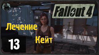Fallout 4 - 13 - Лечение Кейт