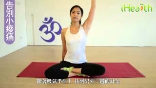iHealth 愛健康瑜珈教室:告別小痠痛