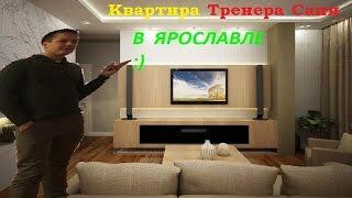 квартира в Ярославле и первые впечатления(, 2015-01-08T13:34:15.000Z)