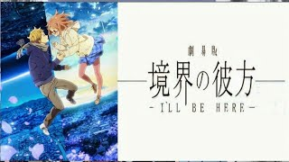 [เรื่องย่อ Anime] Kyoukai no Kanata Movie - I'll Be Here-Kako-hen