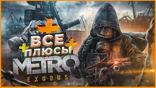 "ВСЕ ПЛЮСЫ игры ""Metro Exodus"" | АнтиГрехи | ИгроПлюсы"