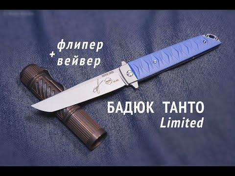 Brutalica Badyuk Tanto Limited - что такое вейвер?