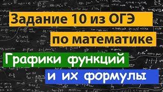 Подготовка к ОГЭ по математике. Задание 10. Графики функций и их формулы. Прямая, гипербола парабола