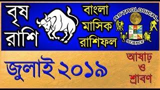 বৃষ রাশি জুলাই ২০১৯ মাসিক রাশিফল  Taurus Predictions for July 2019 Rashifal Vrishabh Rashi July 2019