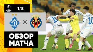 11 03 2021 Динамо Киев Вильярреал Обзор 1 го матча 1 8 финала Лиги Европы