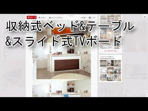 hqdefault 収納式ベッド&テーブル&スライド式TVボード