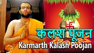 Karmarth Kalash Poojan || कलश पूजन || Kalash Pujan 2018