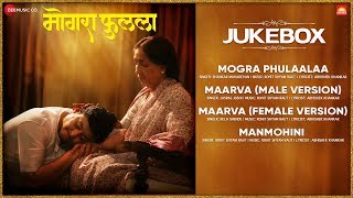 Mogra Phulaalaa Full Movie Audio Jukebox Swwapnil Joshi & Sai Deodhar Rohit Shyam Raut
