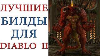 Diablo 2: Лучшие билды для всех героев