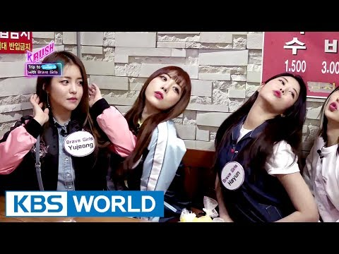Brave Girls are this week's special guide! [KBS World Idol Show K-RUSH / 2017.06.09]