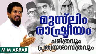 History of KERALA MUSLIM POLITICS :: M.M Akbar Latest 2016   MUSLIM RASHTREEYAM