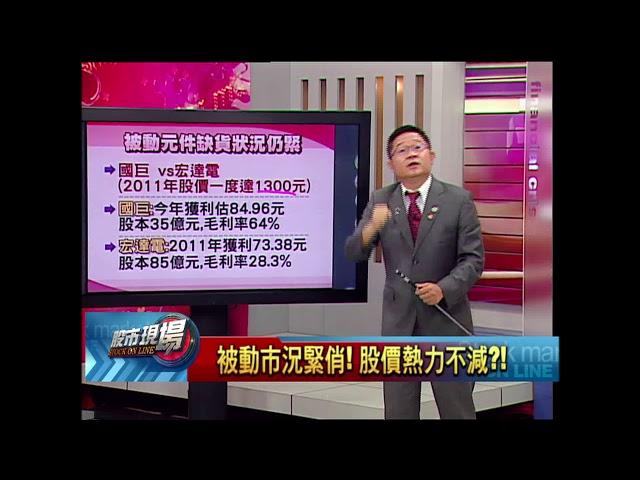 【股市現場-非凡商業台鄭明娟主持】20180521part.2(連乾文)