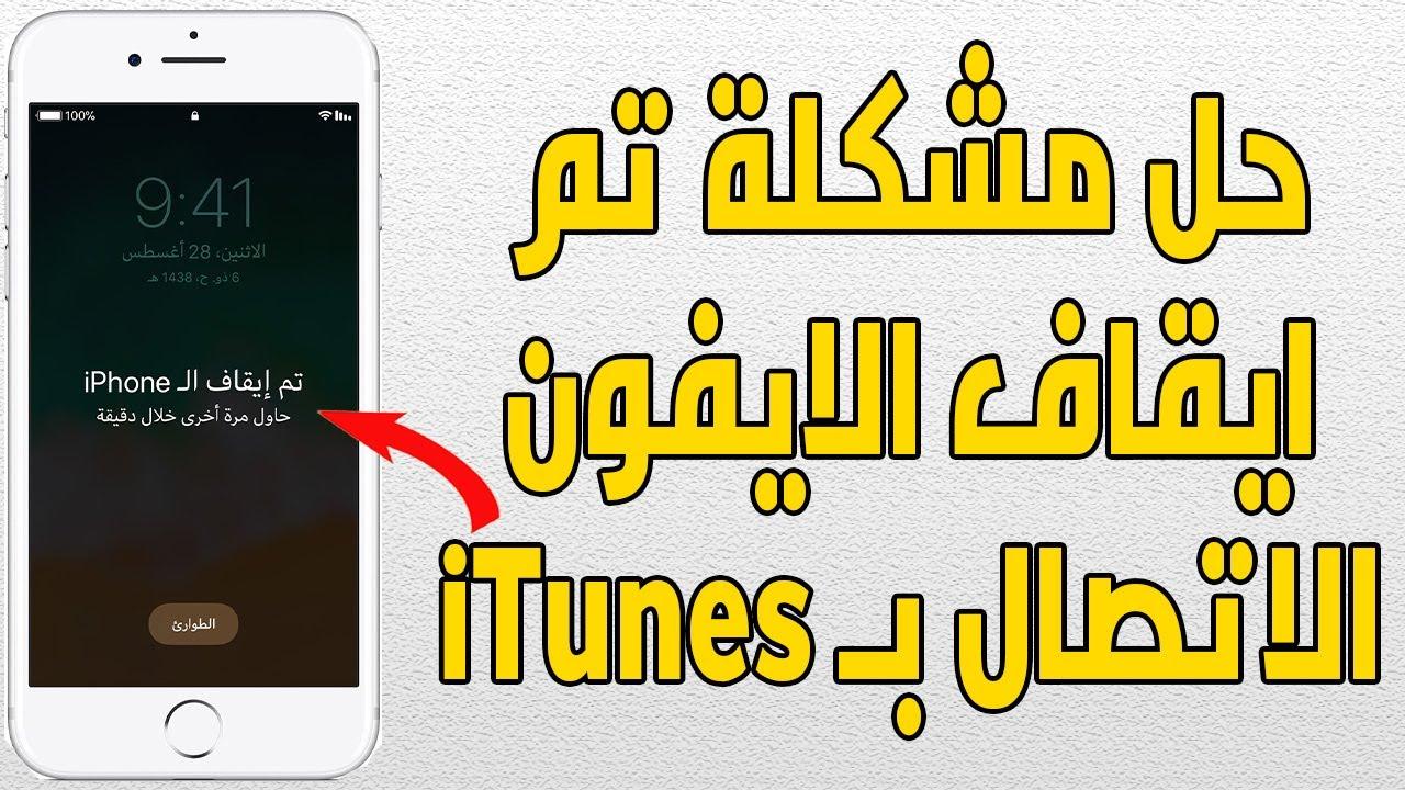 حل مشكلة تم ايقاف الايفون او Iphone Is Disabled الاتصال بـitunes Youtube