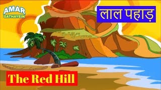 The Red Hill - Folk Tales In Hindi | लाल पहाड़ | Animated Cartoon Story For Children