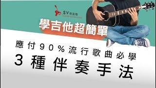 Cover images 學吉他超簡單,應付90%流行歌曲必學三種伴奏手法  老徐彈吉他(內附譜)