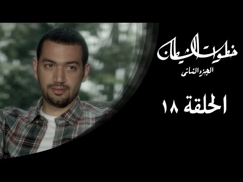 خطوات الشيطان 2 - الحلقة 18 - مع معز مسعود