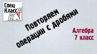 Алгебра 7 класс. Операции с дробями - bezbotvy