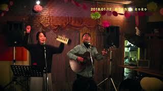 [日]2018年1月12日(金) [所]おうちカフェ ミゥミゥ(岩手県奥州市)